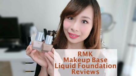 [Tia小恬]RMK绢丝隔离&粉底液12小时测评-RMK Makeup Base&Liquid Foundation Reviews