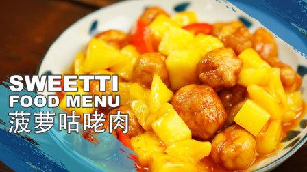【微体兔菜谱】菠萝咕咾肉