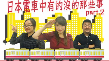 惊奇日本:日本电车中的惊奇大小事PART2