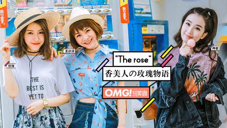 OMG玩美咖 香美人的玫瑰物语