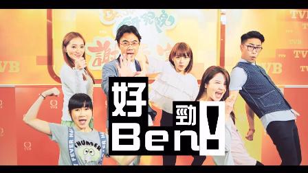 Ben Sir研究院 - 期末考試及謝師宴 (TVB)