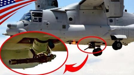 美国海军陆战队MV-22鱼鹰-遥控GAU-17型速射机枪-射击训练