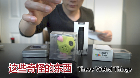 米哥Vlog-378:成人减压玩具,你看了绝对懵逼!