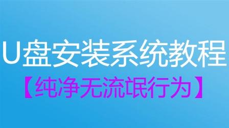 u盘安装系统完整视频教程【优启通完美安装win7系统】