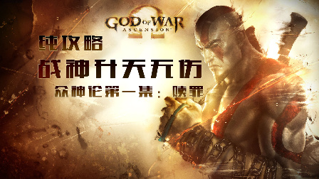 【众神论】《战神:升天》泰坦无伤流程第一集
