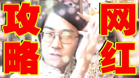 日本人的网红勾搭教程【绅士一分钟】