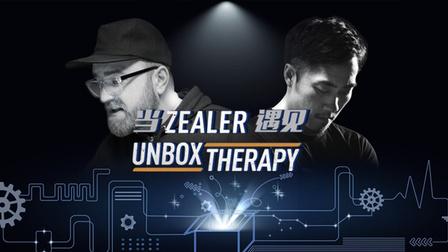 当 ZEALER 遇见 Unbox Therapy