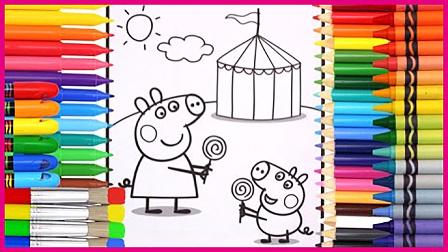 小猪佩奇吃糖果画画 亲子互动上颜色视频教学 边看边学 粉红猪小妹 熊出没 彩虹乐园