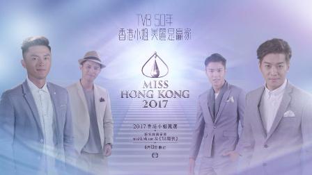 TVB 50年 香港小姐 美麗是贏家
