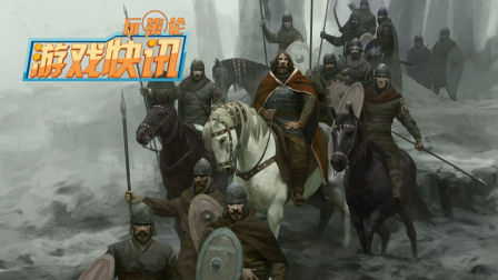 游戏快讯 《骑马与砍杀2》曝新情报,派系之争与千人大战
