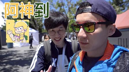 米哥Vlog-382:台湾最牛的游戏达人!阿神来了!