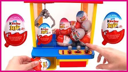 捉惊喜蛋玩具机亲子游戏 健达奇趣蛋趣味玩具试玩 小猪佩奇 秦时明月 熊出没 彩虹乐园