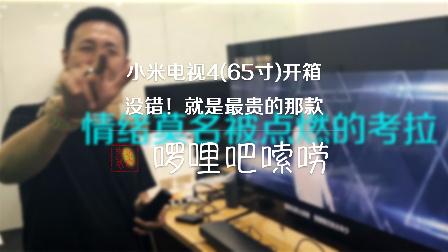 「啰哩吧嗦唠」小米电视4(65寸)开箱:没错!就是最贵的那款