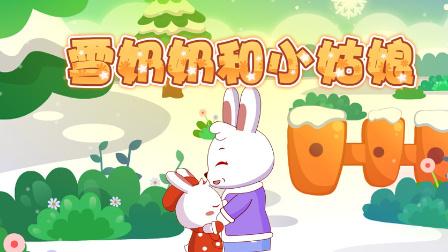 兔小贝故事 245 雪奶奶和小姑娘