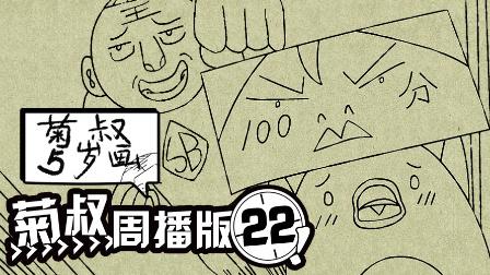 【菊叔5岁画】周播版第22集:夏天来了,是时候冷力全开了!