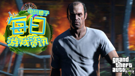每日游戏资讯-世界销量排第四的游戏是GTA5!