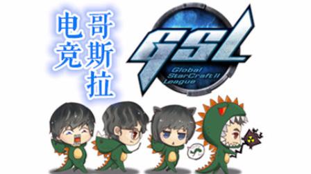 GSL17S2 16强A组Byul vs Gumiho ZvT