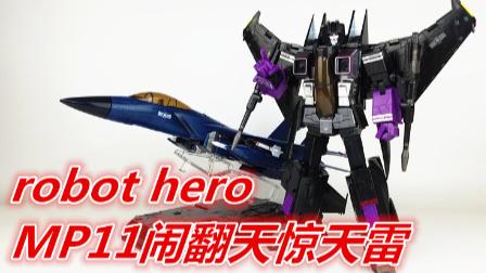 [刘哥模玩]robot hero放大版MP11闹翻天、惊天雷(变形金刚)244