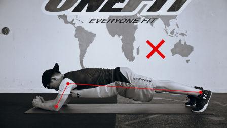 用正确的方式健身,教你如何做好平板支撑!