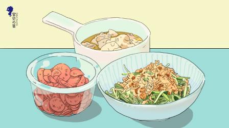 《宝贝的菜》第18期:你见过饺子吃馄饨吗?