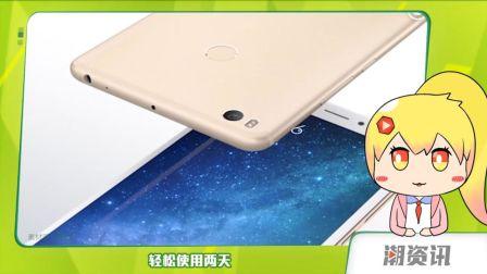 6.44英寸大屏小米Max 2发布 iPhone 8 再曝后置指纹谍照【潮资讯】