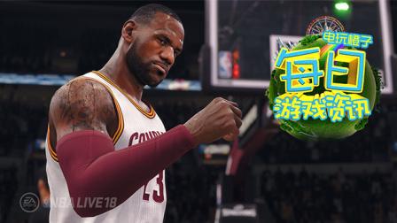 每日游戏资讯-《NBA Live18》首曝预告,能否抗衡2K?