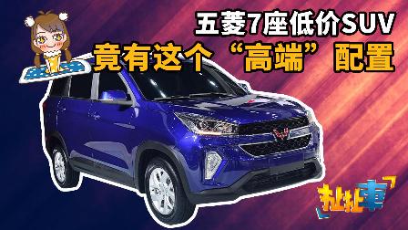 """五菱7座低价SUV竟有这个""""高端""""配置 奔驰出大招新车价格将降低"""