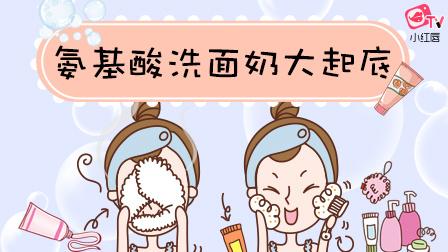皂基洗面奶太伤脸!最良心的氨基酸洁面推荐!