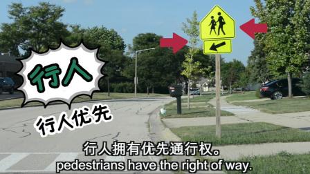 美国自驾: 行人优先通行