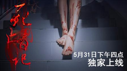 郑云工作室  网络大电影《死亡日记》即将上映!不容错过!