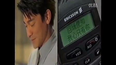 爱立信凭这广告红遍大江南北,登上中国销售巅峰
