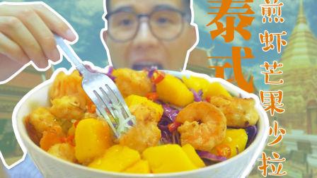 「3分钟便当」泰式煎虾芒果沙拉