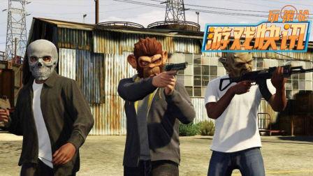 """游戏快讯 《侠盗猎车OL》DLC""""军火贸易"""",6月可以贷款造武器"""