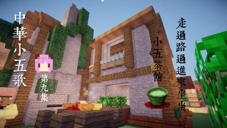 【五歌】中华小五歌#9——小五茶馆【我的世界&Minecraft】