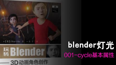 玩转blender-灯光入门-cycle基本属性