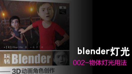 玩转blender-灯光入门-cycle物体灯光的用法