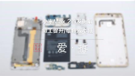 「爱·拆」小米Max 2首发拆解:做工提升/维修成本低