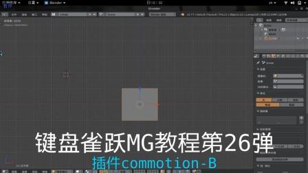 键盘雀跃MG动画教程第26弹