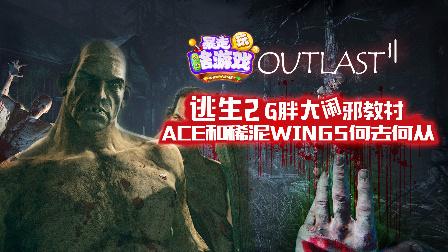 ACE和稀泥Wings何去何从,逃生2之G胖大闹邪教村 37【暴走玩啥游戏第二季】