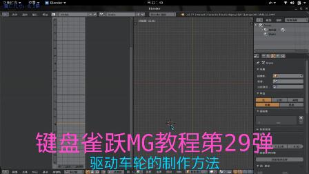 键盘雀跃MG动画教程第29弹