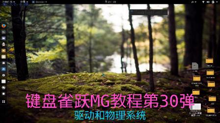 键盘雀跃MG动画教程第30弹