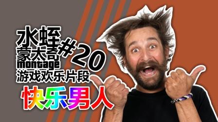 【水蛭-蒙太奇】游戏欢乐片段#20快乐男人