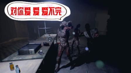 """精神病集体尬舞""""对你爱不完""""【疯狂之源】战斗版逃生(中)"""