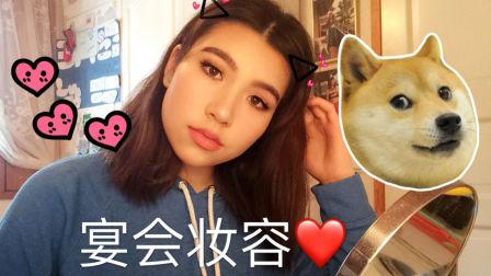 初中学生宴会妆容教程(浓) Prom Makeup