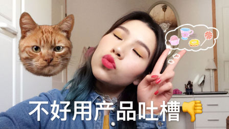 不好用产品吐槽分享2 Bad Makeup Rant