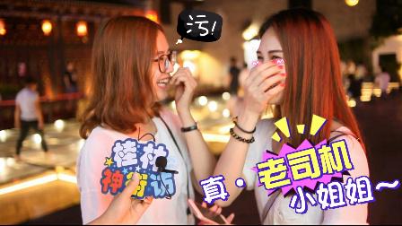 桂林神街访 2017:1024是什么意思 没想到你们是这样的姐姐 17