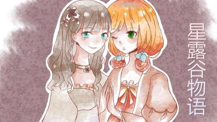 【大橙子】星露谷物语#20橙妹的婚礼