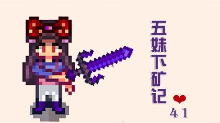 星露谷物语第二季P41——银河剑之力!