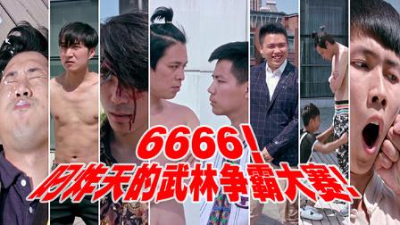 郑云工作室 6666!叼炸天的武林争霸大赛,结果却。。。
