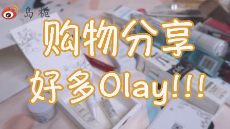 岛栀🐈购物分享!!好多Olay!!!+想说的话